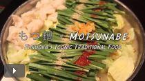 Japanese Food: Motsunabe 福岡の名物、もつ鍋!