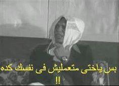 Arabic Memes, Arabic Funny, Funny Arabic Quotes, Funny Qoutes, Funny Memes, Satirical Illustrations, Funny Frogs, Cute Animal Memes, Funny Emoji