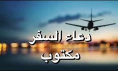 صور دعاء السفر افضل صور دعاء تبعث على الطمانينة للمسافر Arabic Calligraphy Calligraphy