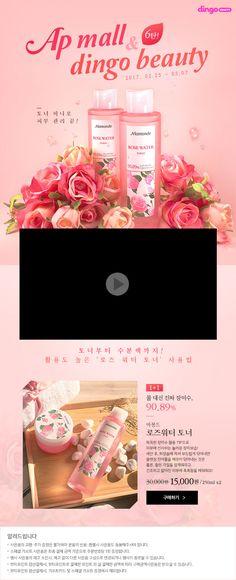딩고뷰티 X 아모레퍼시픽몰 6탄 – 아모레퍼시픽 쇼핑몰 Page Design, Layout Design, Web Design, Event Banner, Web Banner, Cosmetic Web, Beauty Web, Promotional Design, Typography Layout