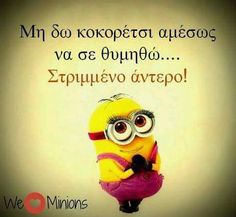 We love minions uploaded by pnlp on We Heart It Funny Greek Quotes, Greek Memes, Humorous Quotes, Smart Quotes, Clever Quotes, We Love Minions, Bring Me To Life, Minion Jokes, Funny Statuses