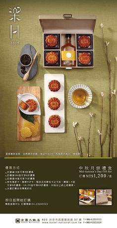 Food Poster Design, Menu Design, Food Design, Chinese Cake, A Food, Food And Drink, Japanese Menu, Cake Packaging, Cake Photography