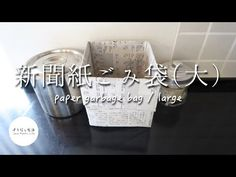 【大容量!】厚手で丈夫な大サイズの新聞紙ごみ袋の作り方 - YouTube Large Bags, Origami, Life Hacks, Place Cards, Paper Crafts, Place Card Holders, Crafty, Youtube, Boxes