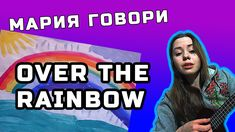 Мария Говори - OVER THE RAINBOW **Волшебник страны Оз OST**