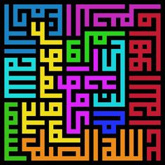بِسۡمِ اللّٰہِ الرَّحۡمٰنِ الرَّحِیۡمِ قُلۡ هُوَ اللّٰہُ اَحَدٌ اَللّٰہُ الصَّمَدُ لَمۡ یَلِدۡۙ وَ لَمۡ یُوۡلَدۡ وَ لَمۡ یَکُنۡ لَّهّ کُفُوًا اَحَدٌ Say: He is Allah, the One and Only; [1] Allah, the Eternal, Absolute; [2] He begetteth not, nor is He begotten; [3] And there is none comparable unto Him. [4] http://www.facebook.com/pages/Azkar-Wazaif/149940575184192