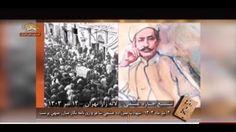 روزها و يادها – تقويم دهه دوم تير سيماى آزادى – 7 تير1393 ===== Mojahedin – Iran – Resistance – Simay  Azadi - مجاهدين – ايران – مقاومت – سيماى آزادى