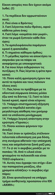 Είκοσι απορίες που δεν έχουν ακόμα λυθεί. (!!) - DROLL.gr