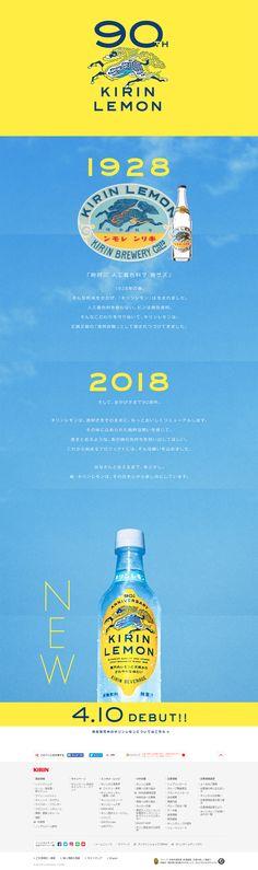 ランディングページ LP 90th KIRIN LEMON 飲料・お酒 自社サイト