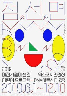 대전시립미술관 어린이미술창작소, '점, 선, 면' 프로그램 : 네이버 포스트 Japanese Graphic Design, Vintage Graphic Design, Graphic Design Layouts, Book Design Layout, Graphic Design Posters, Graphic Design Illustration, Brochure Design, Korean Design, Typo Poster