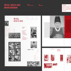 책가도. 의미가 되다 Book Design Layout, Art Design, Graphic Design, Editorial Layout, Editorial Design, Photo Images, Brand Book, Poster Layout, Layout Inspiration