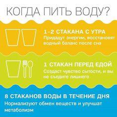 Пить достаточно воды - очень важно для здоровья. Не чай, не кофе - обычную чистую воду. Недостаток воды может вызывать слабость и быструю утомляемость. Так что, может быть прямо сейчас выпить стаканчик?) #вода #здоровье