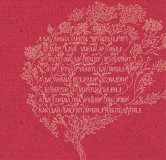 Cyrillic calligraphy. by Marina Marjina. poem by Pushkin.  каллиграфия. Стихотворение Пушкина