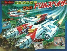 UFO Robot Grendizer & Drill Spacer - drawn by Masami Mecha Anime, Japanese Superheroes, Big Robots, Robot Cartoon, Super Robot, Popular Art, Science Fiction Art, Mermaid Art, Classic Toys