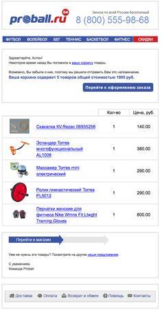 """Один из первых наших клиентов, интернет-магазин спортивных товаров Proball.ru. И одна из первых реализаций сценария """"забытая корзина"""""""