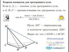 Пусть MC — перпендикуляр к плоскости треугольника ABC. Опора на чертёж Условие задачи. На грань стеклянной призмы с преломляющим углом ?=60° падает луч света под углом ?1=45°. Найти угол преломления ?2', луча при выходе из призмы и угол отклонения ? луча от первоначального направления. Взаимодействие электромагнитных волн с веществом   Трофимова