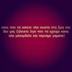 Greek quotes Smart Quotes, Me Quotes, Greek Quotes, Life Inspiration, Love Words, Laugh Out Loud, True Stories, Funny Pictures, Jokes