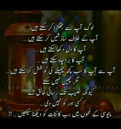 Quotes for Life. Urdu Quotes, Quotable Quotes, Poetry Quotes, Islamic Quotes, Quotations, Motivational Quotes, Life Quotes, Inspirational Quotes, Urdu Poetry