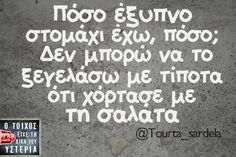 Click this image to show the full-size version. Smart Quotes, Wise Quotes, Jokes Quotes, Sarcastic Quotes, Great Words, Wise Words, Funny Greek Quotes, Funny Statuses, Try Not To Laugh