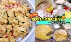 【必收藏!】超好吃の'咸蛋奶油鸡'食谱大公开!连最嘴挑的孩子都说:好吃!!