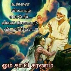247 Best Sai baba images in 2019   Indian gods, Om sai ram, Lord shiva