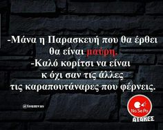 Funny Images, Funny Pictures, Funny Greek, Greek Quotes, Just For Laughs, Laugh Out Loud, Sarcasm, Wise Words, Lol