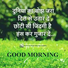 Apj Quotes, Motivational Quotes In Hindi, Hindi Quotes, True Quotes, Quotations, Qoutes, Positive Good Morning Quotes, Morning Prayer Quotes, Morning Prayers