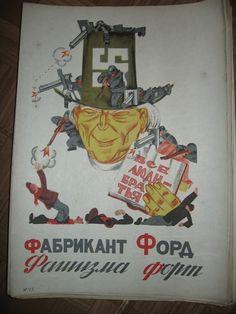 Ф. #Atheism #USSR