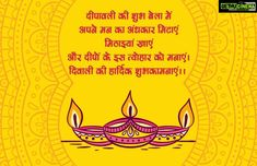 Happy Diwali Wishes in Hindi cute wishes Happy Diwali 2018 Images Wishes, Greetings and Quotes in Hindi Happy Diwali Shayari, Diwali Quotes In Hindi, Happy Diwali Status, Diwali Wishes In Hindi, Happy Diwali Wishes Images, Happy Diwali Wallpapers, Happy Diwali Quotes, Hindi Quotes, Diwali Wishes Messages