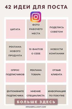 Инстаграм Granola granola kitchens inc Instagram Feed, Instagram Plan, Pinterest Instagram, Instagram Design, Free Instagram, Instagram Posts, Vídeos Youtube, Instagram Marketing Tips, Social Media Design