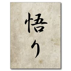 kanji for enlightenment