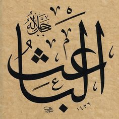 Calligraphy Lessons, Arabic Calligraphy Art, Arabic Art, Caligraphy, Arabic Names, Religious Art, Allah, Cool Art, Mosaic