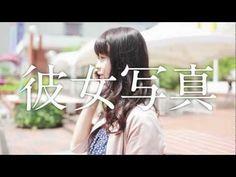 彼女写真(青山裕企meets美少女図鑑)予告ムービーC