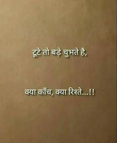 Kuch dard de jate h.kuch jaan le jate h. People Quotes, True Quotes, Words Quotes, Poetry Quotes, Sayings, R M Drake, Cute Romantic Quotes, Hindi Words, Hindi Qoutes