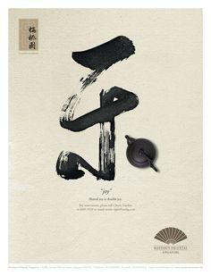 Advert poster for Cherry Garden Restaurant, Mandarin Oriental Hotel, Singapore --------- Chinese Design, Japanese Graphic Design, Chinese Style, Asian Design, Traditional Chinese, Poster Layout, Poster Design, Typography Poster, Graphic Design Typography