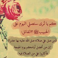 اللهم صل وسلم وبارك على نبينا محمد وعلى آله وصحبه وسلم في كل وقت وحين وفي الملأ الاعلى إلى يوم الدين