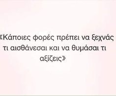 Hoe Tips, Greek Quotes, So True, Meant To Be, It Hurts, Thoughts, Sayings, Words, Life