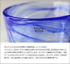 コスタボダ KOSTA BODA マイン MNE タンブラーグラス ブルー 北欧食器 ポッテリしたガラスが日常使いの食器を楽しくしてくれます。マインシリーズのタンブラーグラスの魅力は分厚いガラスの中の小宇宙。絵の具を水に溶かしたような流れる柄を手作業でつくりあげています。タンブラーグラスの模様もそれぞれ違い、世界で一つしかないオリジナルアートと言えるかもしれません。タンブラーグラスのカラーも見る角度や光、入れた飲み物により微妙に変わり、まるでガラスの万華鏡の様です。