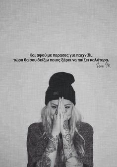 Find images and videos about love, quotes and greek on We Heart It - the app to get lost in what you love. Small Quotes, Greek Quotes, Wise Quotes, Motivational Quotes, Funny Quotes, Bitch Quotes, Crush Quotes, Cool Words, Wise Words