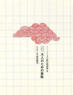typography - illustration