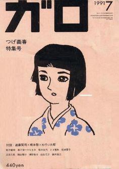 ガロ Garo Magazine manga
