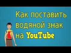 Как поставить водяной знак на YouTube