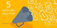 با این 5 مطلب برگزیده طراحی بنر تبلیغات اینترنتی مهیج را تجربه کنید ، با کمک این مقالات تبلیغات بنری را بهینه و با استراتژی پیش ببرید . #بنر #طراحی_بنر #تبلیغات #تبلیغات_اینترنتی #تبلیغات_آنلاین #design #graphic #banner #banner_design #advertising