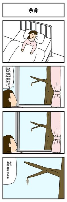 余命 | WANI BOOKOUT|ワニブックスのWEBマガジン|ワニブックアウト Funny Cats, Comedy, Funny Pictures, Geek Stuff, Jokes, Kawaii, Manga, Humor, Illustration