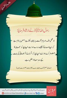 Hazrat Ali, Islamic Teachings, Muhammad, Quran, Quotations, Best Quotes, Infinite, Lens, Best Quotes Ever