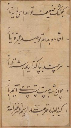 Persian Calligraphy, Calligraphy Art, Persian Alphabet, In Writing, Masters, Miniatures, History, Drawings, Master's Degree
