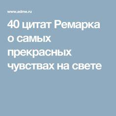 40цитат Ремарка осамых прекрасных чувствах насвете