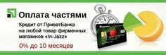 Беспроцентный кредит от Приват Банка   Новости компании