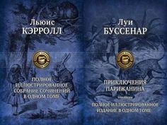 Полное издание. Полное собрание в 18 томах (2007-2013) fb2, djvu
