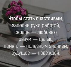 Всем доброе утро! - Masania Masanivna - Google+ Wise Quotes, Motivational Quotes, Inspirational Quotes, Positive Motivation, Life Motivation, Powerful Words, Positive Thoughts, Cool Words, Favorite Quotes