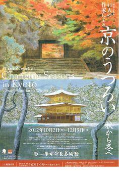41人の作家による  京のうつろいー秋から冬へー  2012年10月2日〜12月9日